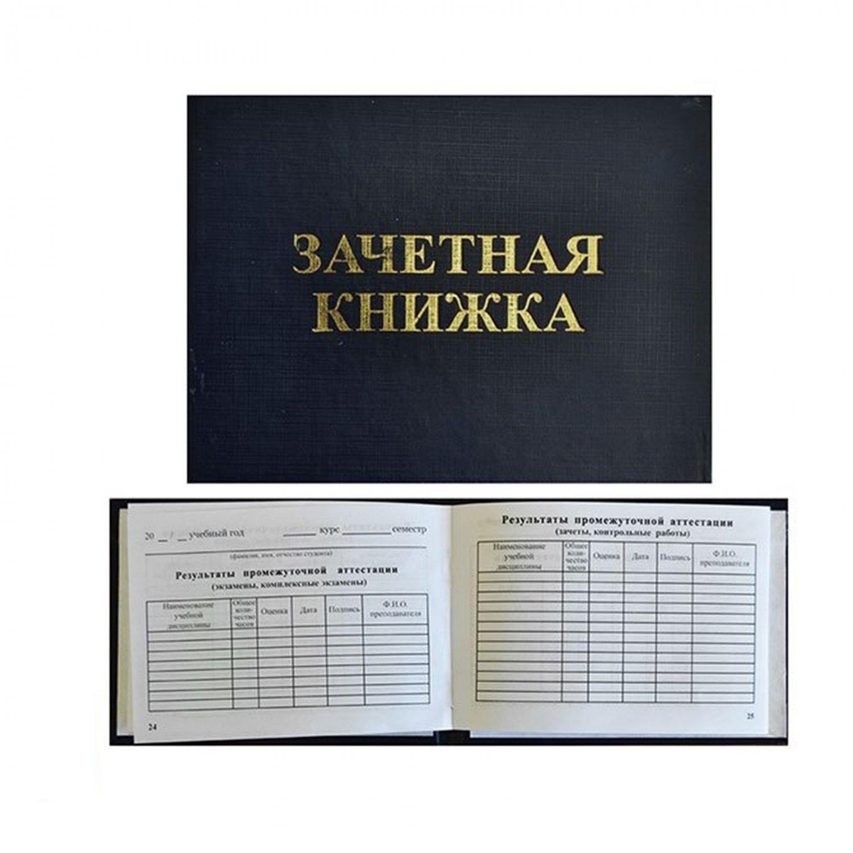 Медицинская книжка учащегося регистрация для граждан сша