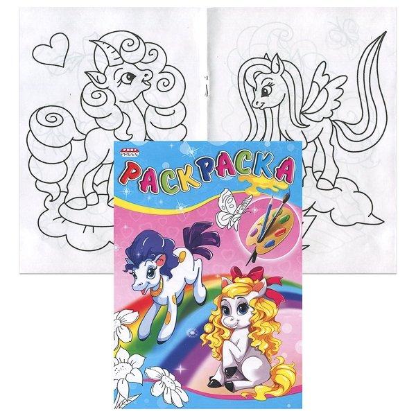 Раскраска А5 удивительные раскраски пони и радуга 4л, на ...