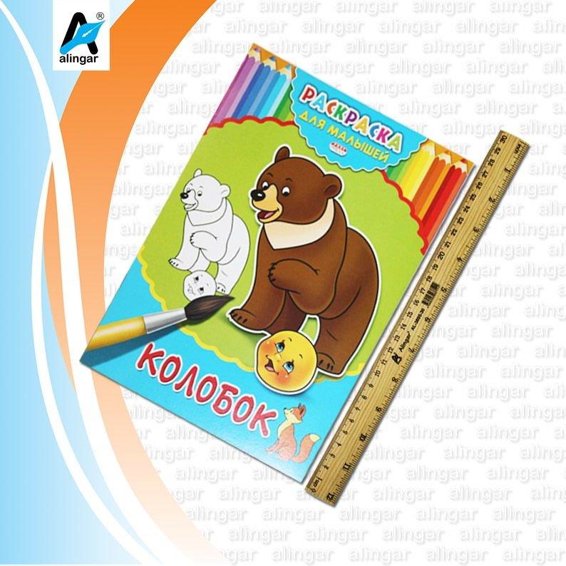 """Раскраска А4 """"Для малышей. Колобок"""", 4л. обложка картон ..."""