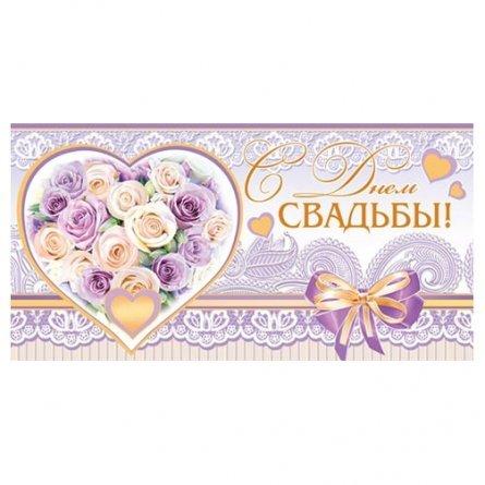Открытки с днем свадьбы конверты